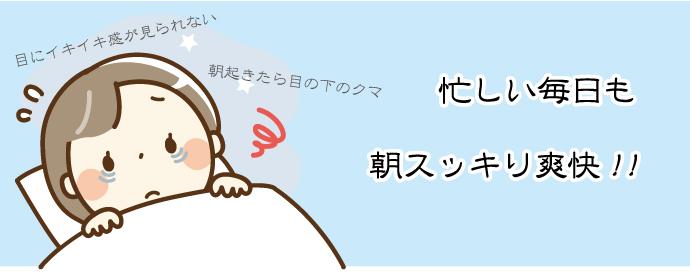 アラフォー睡眠